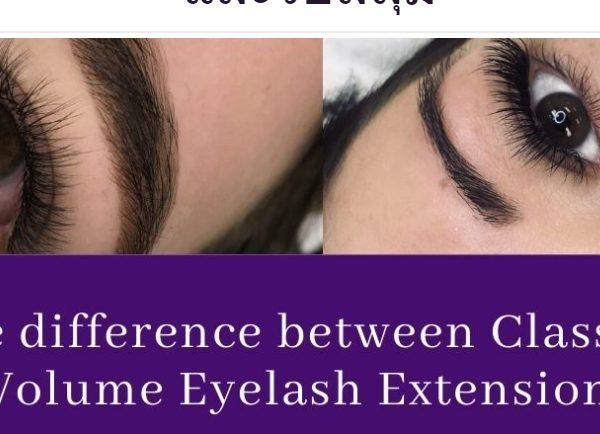 ความแตกต่างระหว่างการต่อขนตาแบบคลาสสิคและวอลลุ่ม